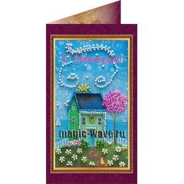 Вышивка бисером С новосельем (открытка)