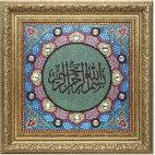 Алмазная вышивка Бисмилляхи-р-рахмани-р-рахим Во имя Аллаха, Милостивого и Милосердного!