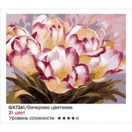 Вечернее цветение