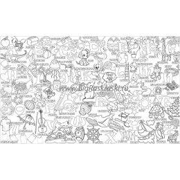 Плакат-раскраска «Английский алфавит» (60х100 см)