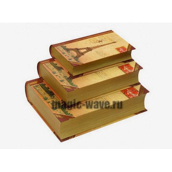 "Набор из 3-х коробок ""Книги"""