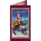 Вышивка бисером С Новым годом (открытка)