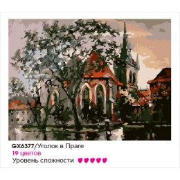 Уголок в Праге