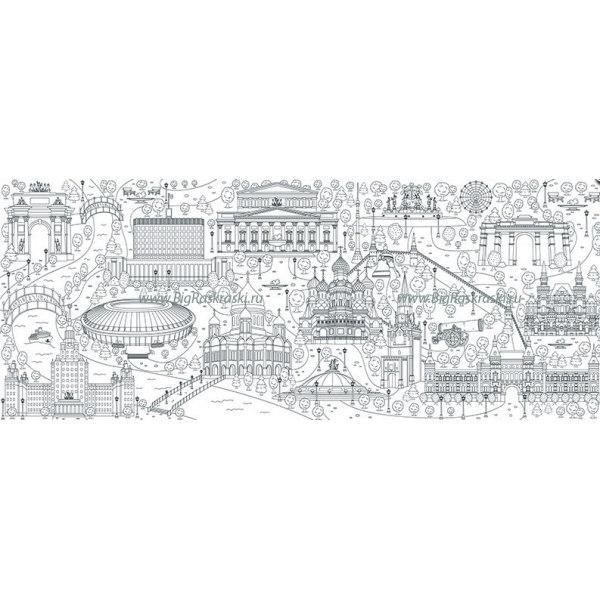 Плакат-раскраска «Москва» (60х150 см)