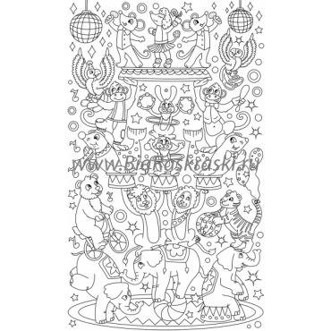 Плакат-раскраска «Зверята в цирке» (60х100 см)