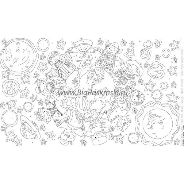 Плакат-раскраска «Народы мира», (60х100 см)