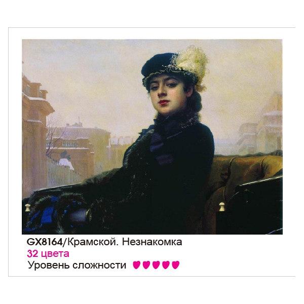 Незнакомка «Крамской»