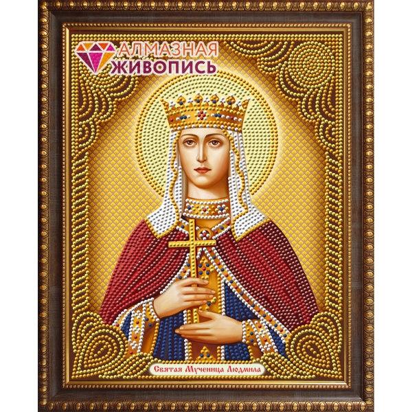 Алмазная вышивка Икона Святая Мученица Людмила