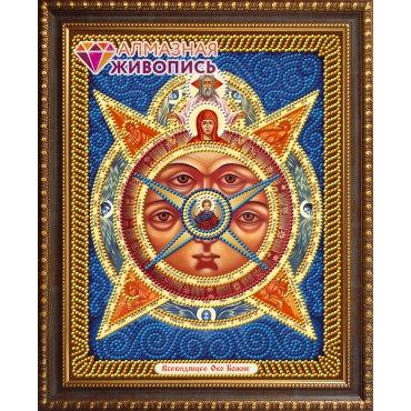 Алмазная вышивка Икона Всевидящее Око Божие