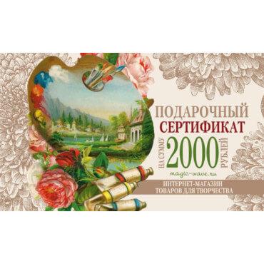 """Подарочный сертификат """"Номинал 2000 рублей"""""""