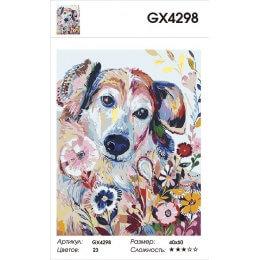 Цветочная собака