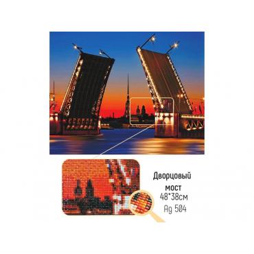 Дворцовый мост Алмазная вышивка Гранни