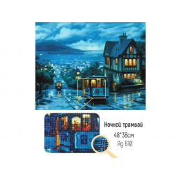 Ночной Трамвай «Алмазная вышивка Гранни»